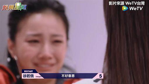 Veegee哭著向導師道歉。(圖/翻攝自WeTV台灣)