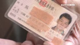 身份證同號1800
