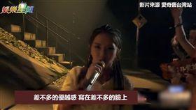 鄧紫棋《新說唱2》演唱《差不多姑娘》。(圖/翻攝自愛奇藝台灣站)