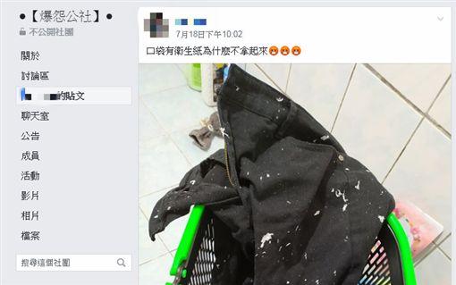 洗衣機,衛生紙,黑褲,雪花(圖/翻攝自爆怨公社)