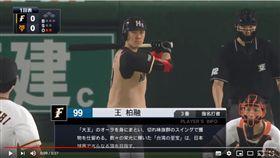 ▲王柏融登上擬真棒球電玩《野球魂2019》。(圖/翻攝自YouTube)