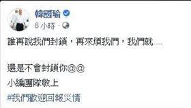 受到西南風影響,南部帶來豪雨災情,高雄市大雨連下幾小時,各地竟傳出多處淹水情形,就連高雄市長韓國瑜的辦公室附近都在淹水。就有網友拍下災情照貼在韓國瑜臉書的粉絲專頁,但貼完照片後,PO文卻遲遲沒有跑出來,讓他質疑自己是被韓市長的小編封鎖,小編也在凌晨親上火線說明,表示若有網友「再來煩我們,我們就…」。(圖/翻攝自臉書)