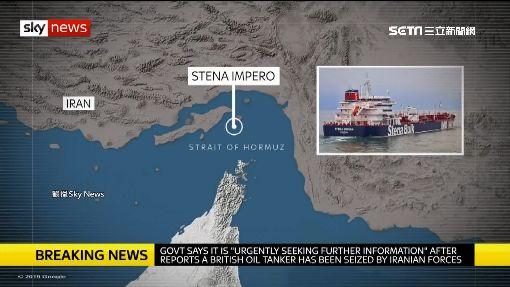 伊朗報復動作頻! 半小時內扣英2油輪