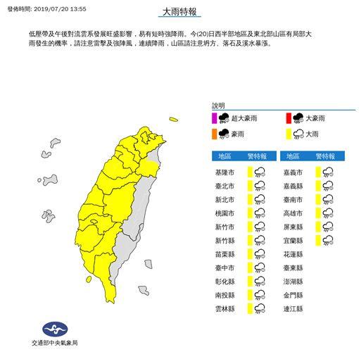 全台注意!17縣市大雨特報 防雷擊及強陣風圖翻攝自中央氣象局
