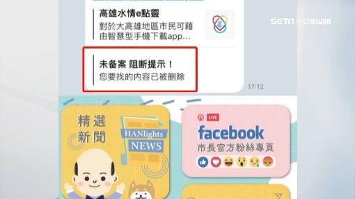 韓LINE連結「色情網」 柯:小編上下班搞不清楚