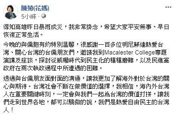 陳菊臉書發文