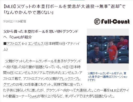 ▲爸爸撿到全壘打球被兒子丟回去,登上日本媒體。(圖/翻攝自YAHOO JAPAN)