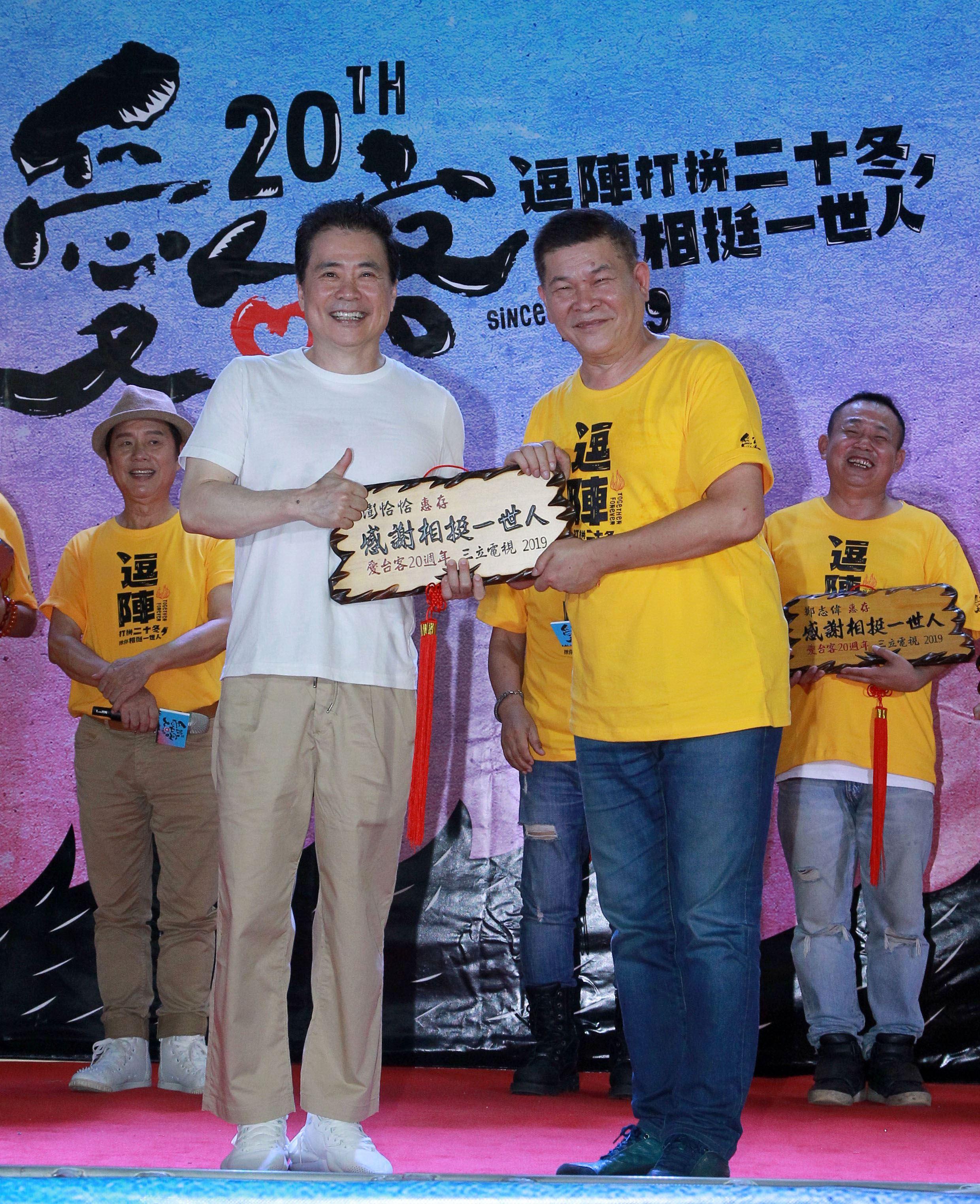 三立總經理張榮華頒發「感謝相挺一世人」匾額給主持人澎恰恰。(記者邱榮吉/攝影)