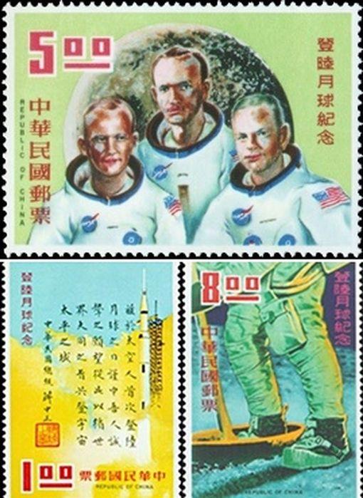 阿波羅11號,登月紀念日,蔣介石,NASA,紀念郵票