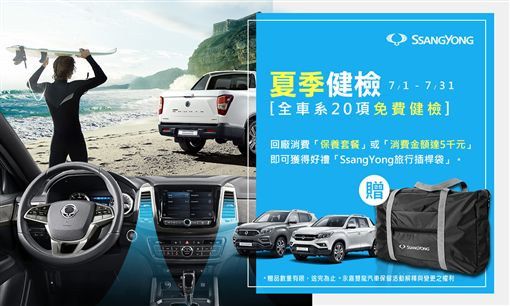 ▲SsangYong總代理永嘉雙龍汽車推出全車系回廠檢測健診。(圖/SsangYong提供)