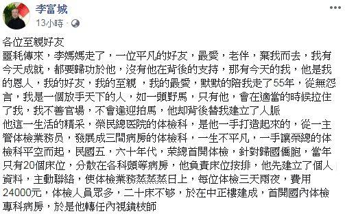 李富城 李富城老婆 圖/臉書