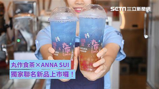 手搖飲,漸層,丸作食茶,ANNA SUI,藍海初戀,美人魚香水 ID-2030288