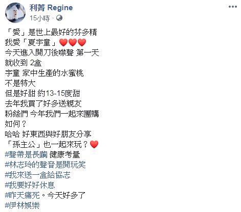 利菁 圖/臉書