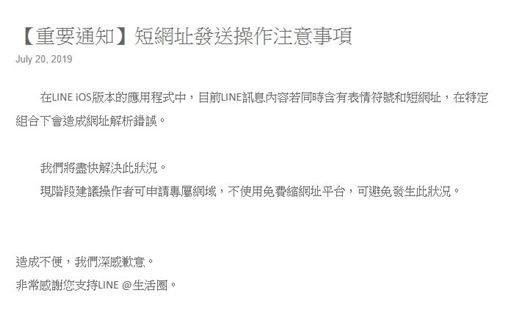 高雄市,韓國瑜,LINE官方帳號,成人網站,致歉