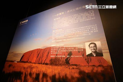 陳耀恩,Ean Chen,烏魯魯,一步萬年 澳洲北領地攝影展