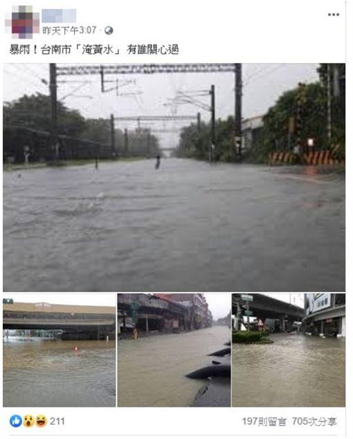 台南市,黃偉哲,暴雨,假新聞,追查