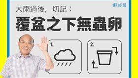蘇貞昌宣導防疫(圖/翻攝自蘇貞昌臉書)