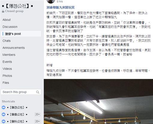 樟腦丸,蠶豆症,味道,管理員,停車場,爆怨公社 圖/翻攝自臉書爆怨公社