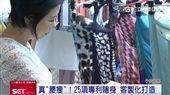 台灣之光!蘿琳亞塑身衣國際再奪金