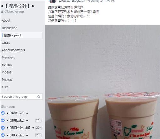 珍珠奶茶,珍珠,偽裝,麥克筆,爆怨公社 圖/翻攝自臉書爆怨公社