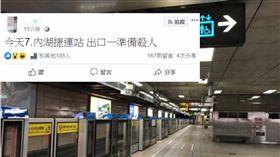 女發文「在內湖捷運站殺人」引恐慌 警:恐嚇公眾罪偵辦 臉書