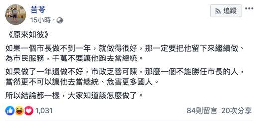 千萬不能讓韓國瑜當總統!苦苓突破盲點 精闢分析被讚爆圖翻攝自苦苓臉書