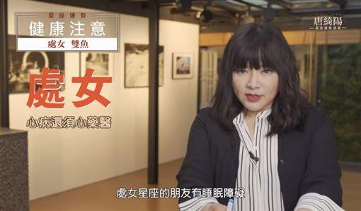 唐綺陽官方專屬頻道 影片截圖