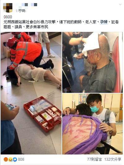反送中/孕婦倒地…白衣人群毆 館長:台灣人再不醒就換你 圖翻攝自香港突發事故報料區臉書
