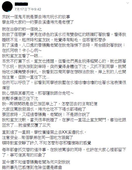 傳鬼月抓交替...2大學生慕谷慕魚-溺斃-