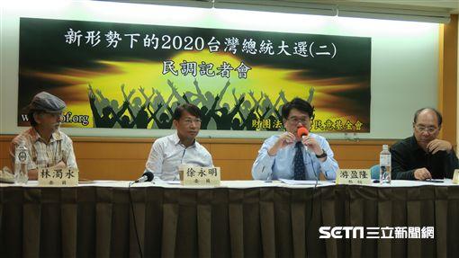 台灣民意基金會「新形勢下的2020 台灣總統大選(二)」七月全國性民調發表會。(圖/記者盧素梅攝)