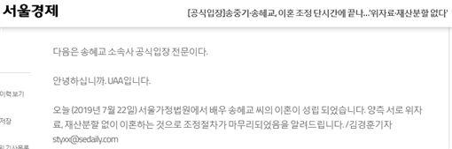 宋仲基 宋慧喬離婚聲明 圖/韓網서울경제