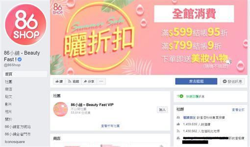 86小舖 - Beauty Fast !臉書