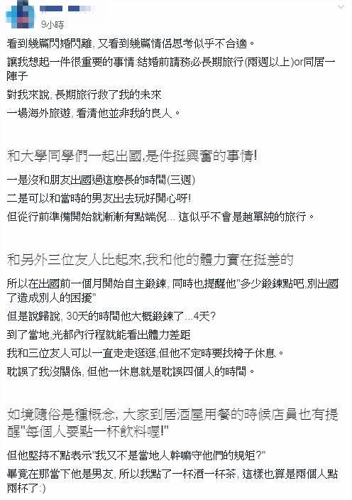 戀愛公社 ID-2031793