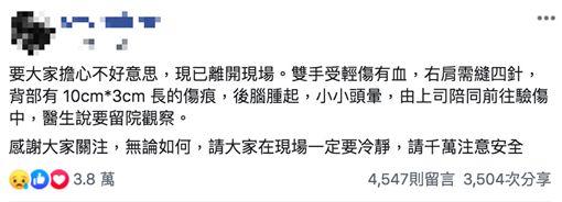 反送中/白衣惡煞隨機攻擊!女記者直播 遭多人圍毆倒地圖翻攝自立場新聞臉書