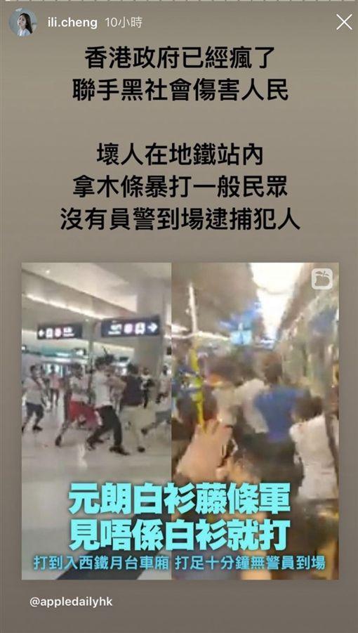 香港,元朗,白衣人,港警,黃秋生。翻攝雞排妹IG臉書