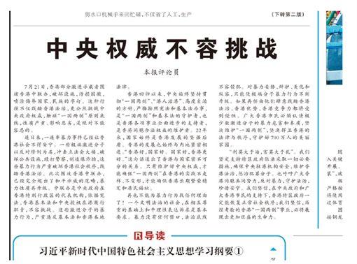 香港,反送中,潑漆,中國國徽,示威