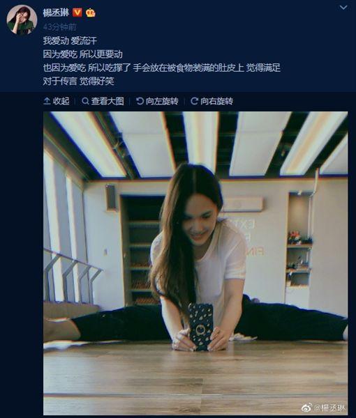 楊丞琳被爆有喜了,在微博上破除謠言,大秀一字馬。圖/翻攝自楊丞琳微博