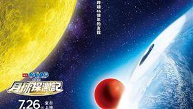 電影 哆啦A夢:大雄的月球探測記 劇照