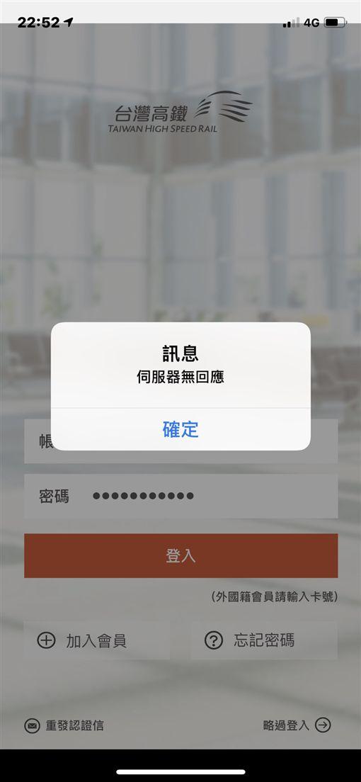 高鐵買一送一網站當機。(圖/擷取自官網)