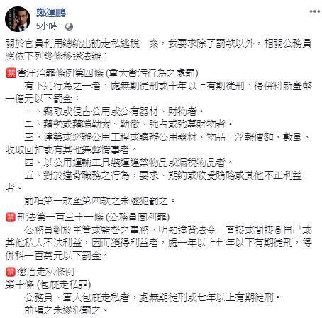鄭運鵬臉書發文