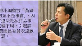 國安局,走私,吳宗憲,機場菸,走失菸,黃國昌,關務署 臉書