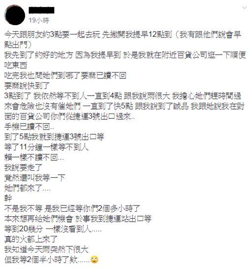 爆怨公社臉書