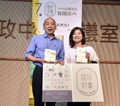 高雄市,每月好書活動,韓國瑜,閱讀好書,歷史