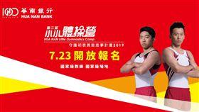 ▲華南銀行小小體操營報名了。(圖/大漢集團提供)