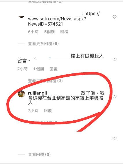 恐嚇,台北,西門站,隨機殺人,捷運,高鐵,境外IP