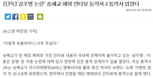 口譯人員 回應 宋慧喬訪問 圖/Newsen