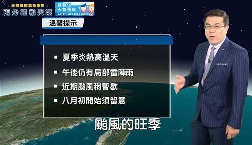 今年颱風較少?彭啟明揭「下波生成旺季」:要做好準備圖/翻攝自天氣風險 WeatherRisk臉書
