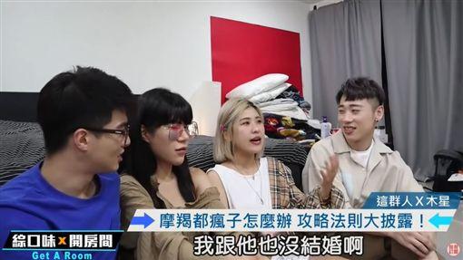 婊姐、小賴、紀斯豪、木星(圖/翻攝自YouTube)