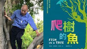韓國瑜爬樹⋯博客來秒推「爬樹的魚」 網朝聖:小編要加薪!(圖/資料照、博客來)