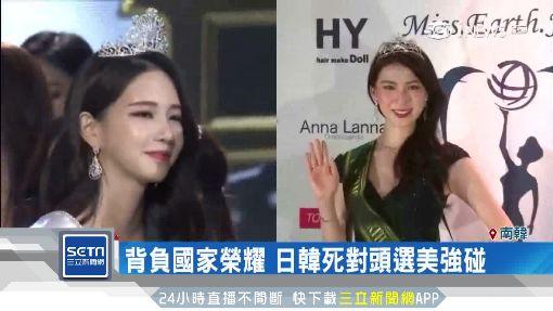貿易戰延伸到選美 日韓競逐地球小姐